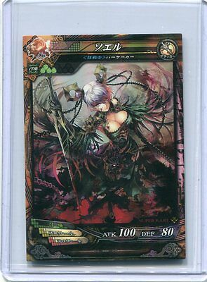 LORD OF VERMILLION JAPANESE Card FOIL SR Soel