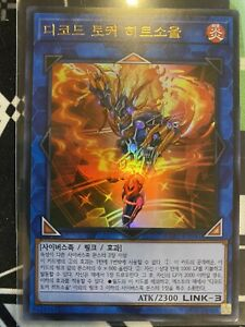 "Korean Yugioh /""Decode Talker Heatsoul/"" LGB1-KR041 Ultra Rare"