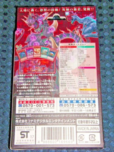 NEW YuGiOh OCG Structure Deck R Tyranno/'s Rage CG1534 SR04 JAPAN F//S w//Tracking