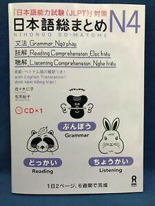 Details about JLPT Nihongo So-Matome N4 Japanese Grammar Reading Listening  Comprehension w/ CD