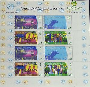 saudi arabia 75th anniversary of aramco painting full sheet sc 1397