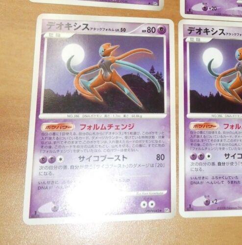 TCG POKEMON JAPANESE RARE CARD CARTE Deoxy Rare DPBP#445 DP5 1ED JAPAN 2008 NM
