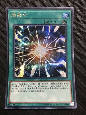 Instant Fusion Yu-Gi-Oh! Parallel 20TH-JPC91 Ultra Japan