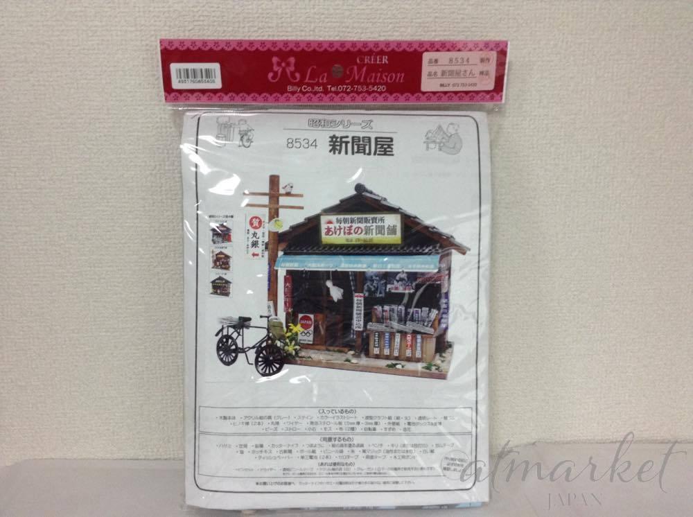 Billy handmade doll house kit Showa series kit newspaper gentry 8534 JAPAN F S
