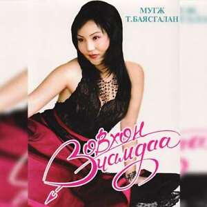 Details about Mongolian Music Album-Bayasgalan - Zuvhun Chamdaa
