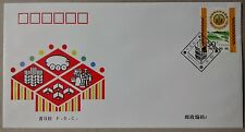China 1997-2 First National Agriculture Census 1v stamp on FDC