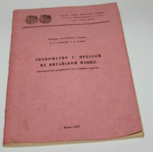 1973-China-KGB-USSR-Russian-soviet-original-GRU-intelligence-service