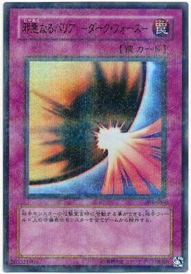 - Yugioh Dark Mirror Force Japanese Ultra 306-054 *