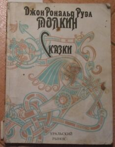 Russian-Book-Hobbit-Tolkien-Child-Kid-Old-Vintage-Rare-Children-Big-Fairy-Tales