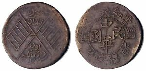 CHINESE-10-CASH-REPULIC-ISSUE-COIN-FROM-SINKIANG-PROVINCE