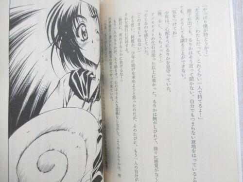 SENTIMENTAL GRAFFITI Novel RAITA OOKURA 1997 Book KD14*