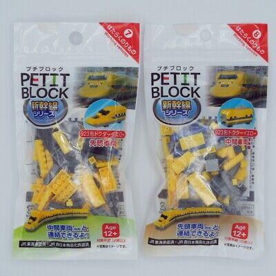 Daiso Express Train Blocks Toy;Shinkansen 923 Yellow first carriage petit block