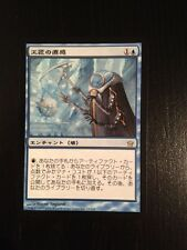 MTG MAGIC FIFTH DAWN ARTIFICER'S INTUITION (JAPANESE) NM