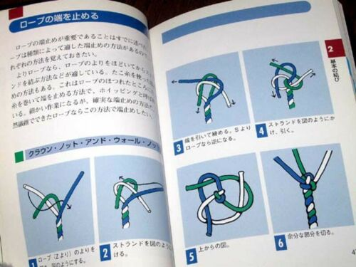 garden home first aid Traditional Japanese rope work book 14