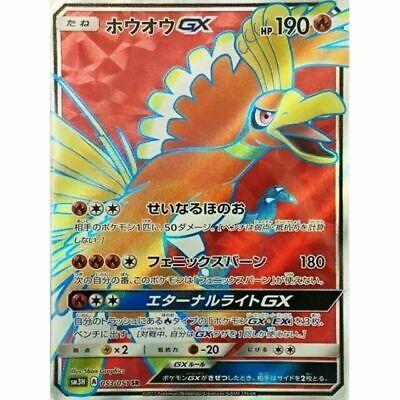 Pokemon Card HR Ho-Oh GX 059-051-SM3H-B Japanese