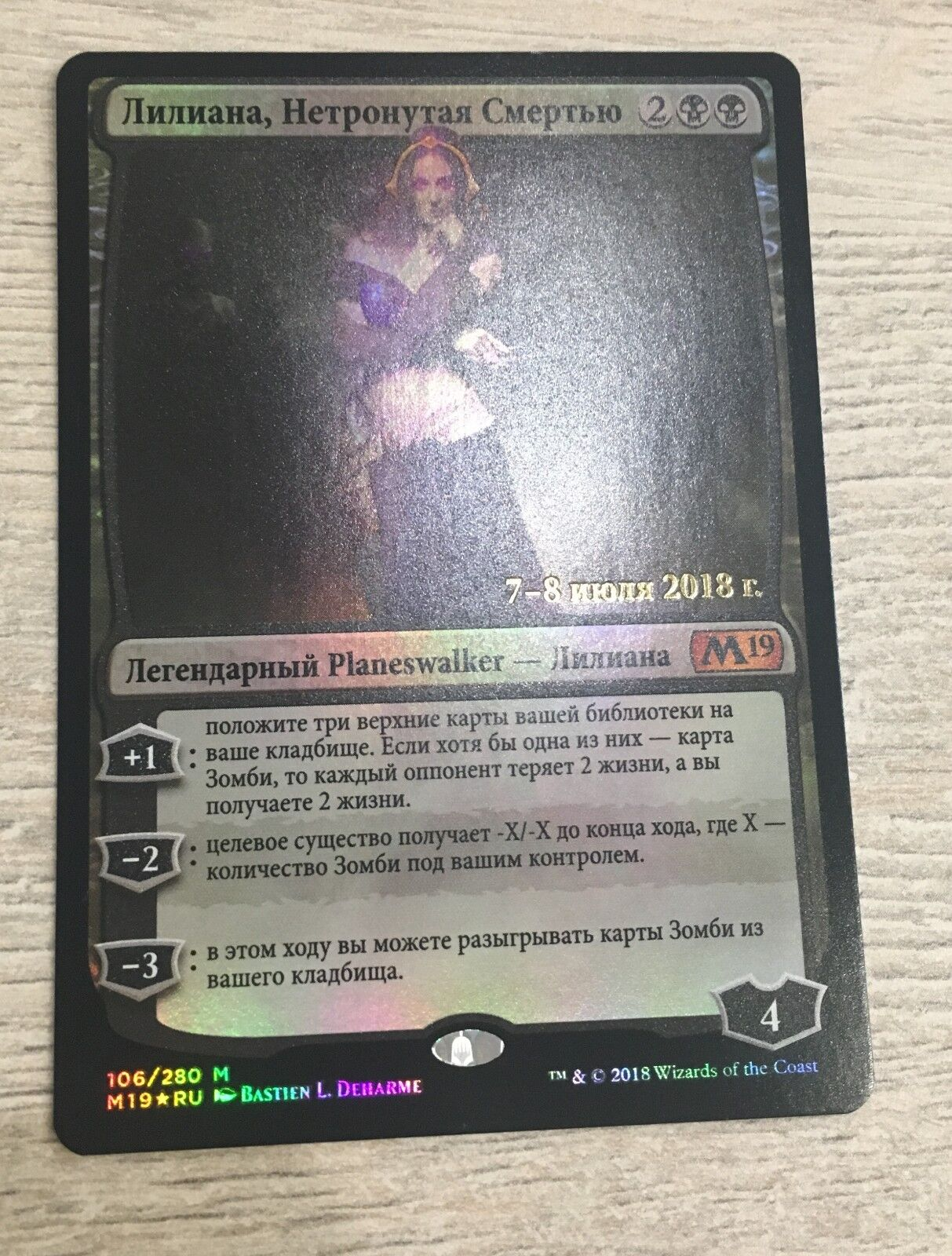 Russian Foil Liliana, Untouched by Death Promo MTG M19 Magic The Gathering