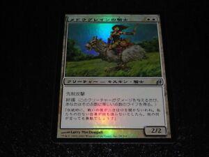 x1 Merrow Commerce Lorwyn SP MTG magic