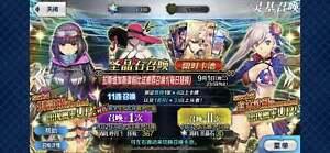 CN-iOS-INSTANT-BUY-2-GET-3-FGO-4300-SQ-350-Tix-Fate-Grand-Order-Account