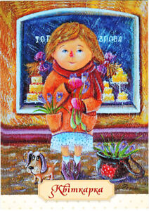 STREET-SELLER-OF-FLOWERS-AND-HER-PUPPY-Modern-postcard