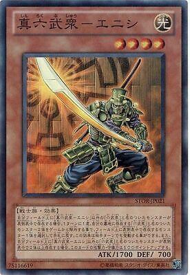 YuGiOh Enishi Legendary Six Samurai 6 Card Set SPWA // SDWA NM//Mint Shi En