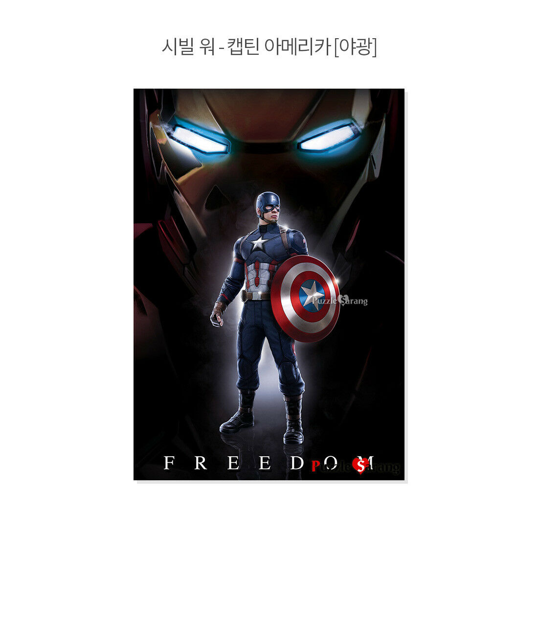 1000 Piezas Rompecabezas Guerra Civil Marvel Capitán América Luminoso bromuro de casa