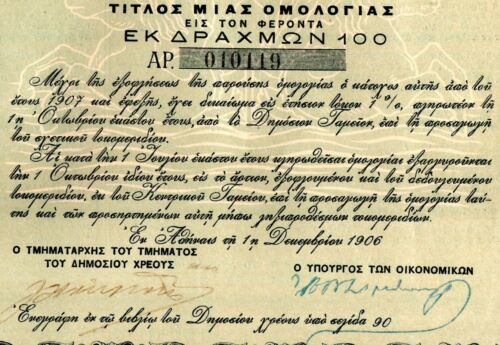 Greece 1906 Old Treasury Bill Bond Certificate RRR Drachmai 100 Greek State N119