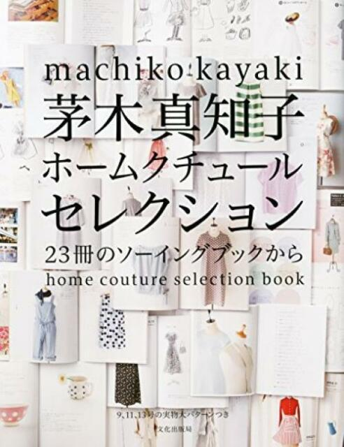 Machiko Kayaki Home Couture Selection 2015 Clothes Sewing Pattern ...
