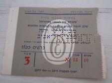 Maccabi Tel Aviv Basketball Ticket European Cup final 1977  Varese מכבי תל אביב