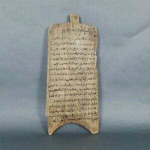 ISLAMIC (QURANIC/KORANIC) WRITING BOARD/ QU'RANIC WRITING TABLET ,ALLO, LAWH W2