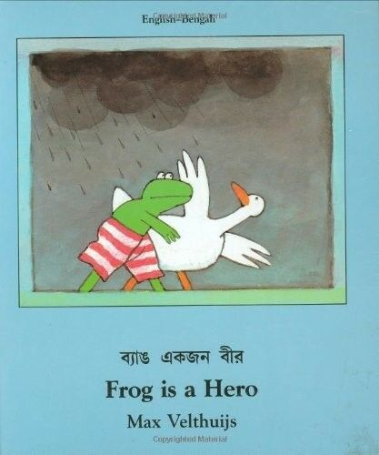 Acceptable, FROG IS A HERO (Bengali-English), Max Velthuijs, Book