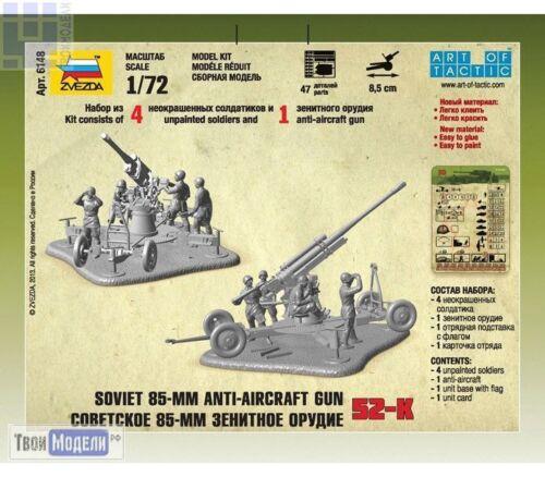 Zvezda Russian 85MM AA Gun /& Crew Plastic Model Kit 1//72 Scale 6148