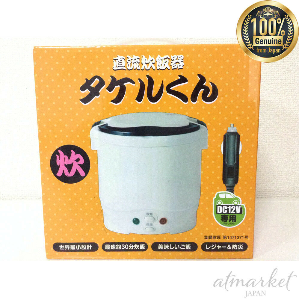 NEW DC rice cooker TAKELL-kun DC12V exclusive JPN-JR001 genuine from JAPAN