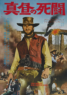 Two Mules for Sister Sara Clint Eastwood cult movie poster print 3 1970