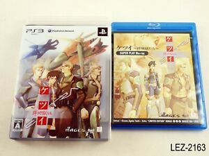 Ketsui-Extra-Limited-Edition-Playstation-3-Japanese-Import-PS3-Japan-US-Seller