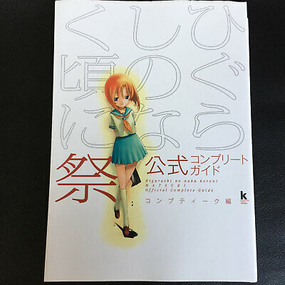 JAPAN When They Cry Higurashi no Naku Koro ni Matsuri Official Complete Guide