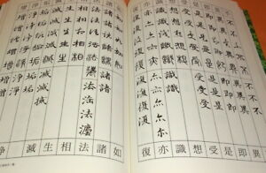 Initiation-of-Japanese-Sutra-Copying-SHAKYO-book-from-Japan-calligraphy-0818