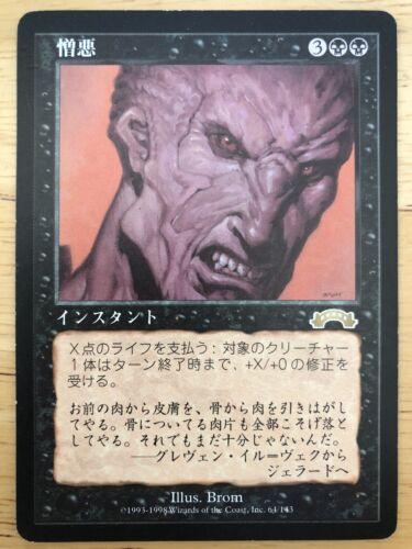 Hatred Japanese Exodus mtg SP