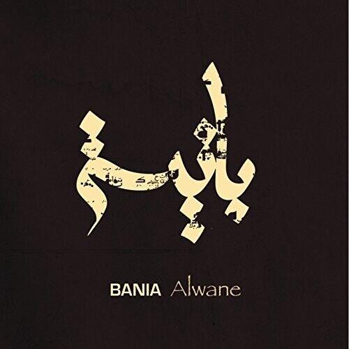 BANIA - ALWANE (IMPORT) NEW CD