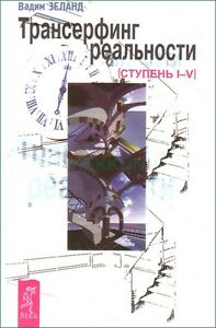 Vadim Zeland, Reality Transurfing in 78 Days. Practice Course, Russian book