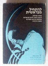 Bedtime Shema Prayer in Hebrew Russian Linear