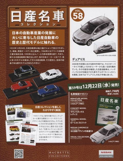 [MODEL+BOOK] Nissan meisha collection collection collection vol.58 1 43 Dualis NJ10 QASHQAI HACHETTE 93c936