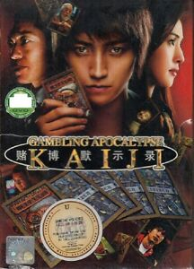 kaiji full movie free