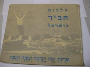 1974-ALBUM-OF-CHABAD-IN-ISRAEL-034-rare-photographs