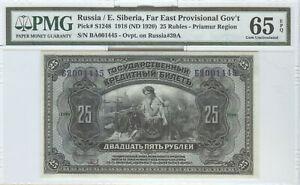 1920-RUSSIA-E-SIBERIA-FAR-EAST-PROV-GOV-039-T-PRIAMUR-REGION-25-RUBLES-PMG-GU-65