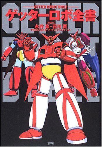 Getter robot bible go  nagai japan anime hommega art book used f s  qualité officielle