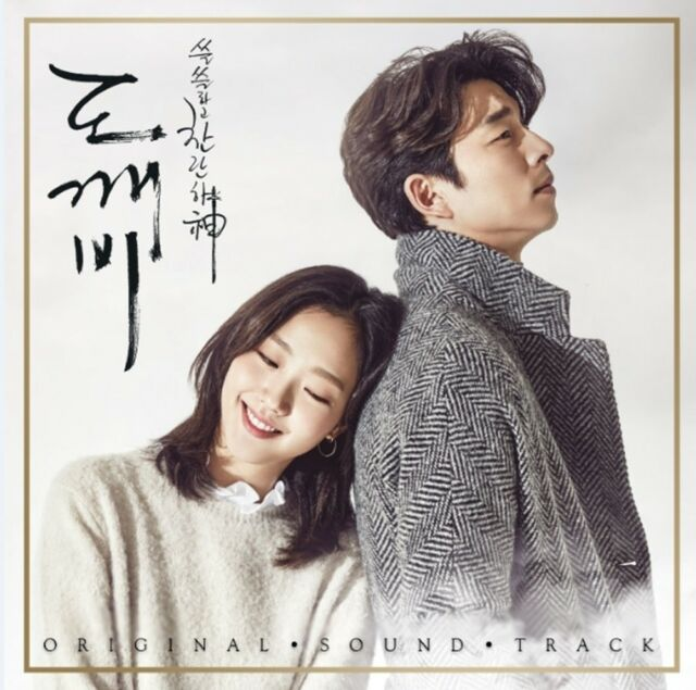Goblin Dokebi Guardian The Lonely and Great God OST Pack 1 tvN Drama  2CD+Booklet