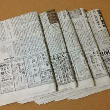 Japanese Newspaper Set 50 sheets 3days Best for Wrapping Cushion Packing Paper