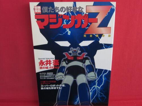 "Mazinger Z /""Bokutachi no Sukina Mazinger Z/"" Analytics illustration art book"