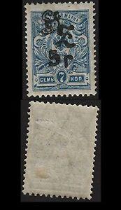 Armenia-1920-SC-212-mint-4834