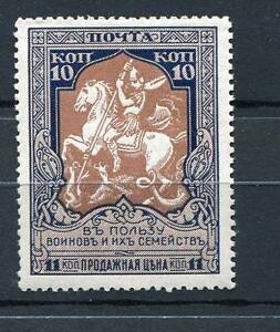 "RUSSIA YR 1914,SC B13,MI 106,MNH,WORLD WAR I SURTAX,WHITE PAPER,""BROKEN SPEAR"""